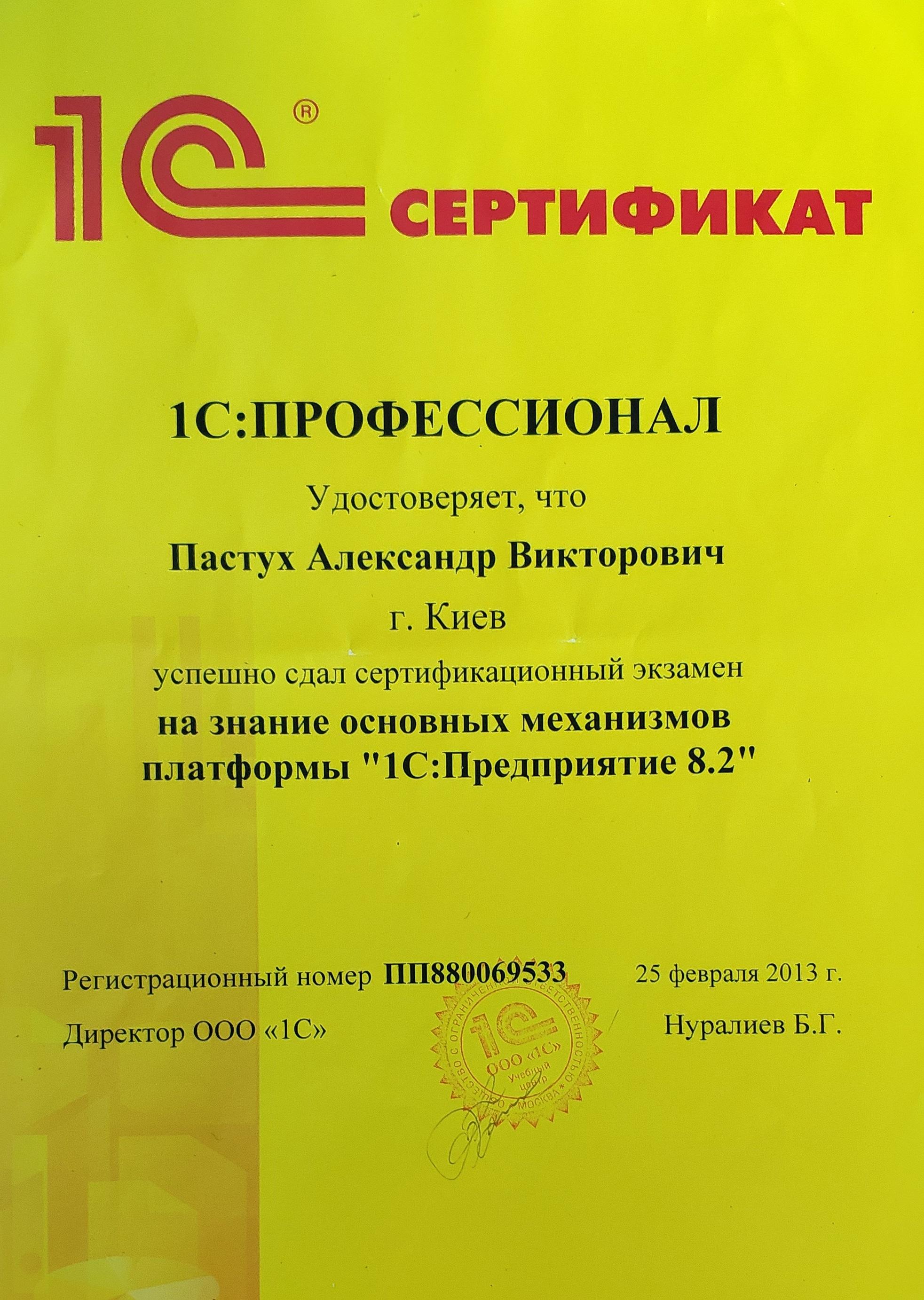 1c certificate Pastukh 2