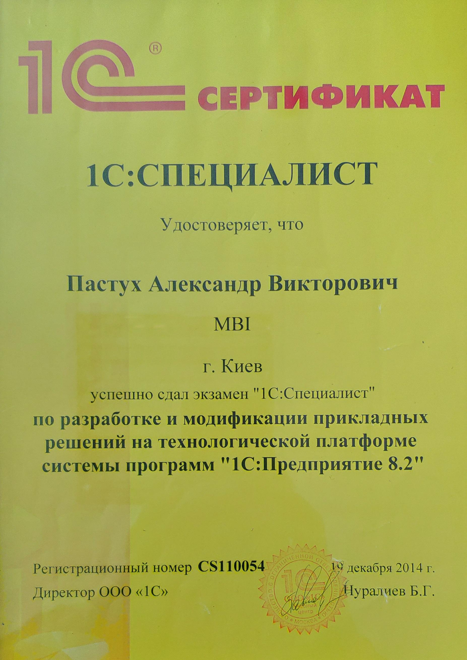 1c certificate Pastukh