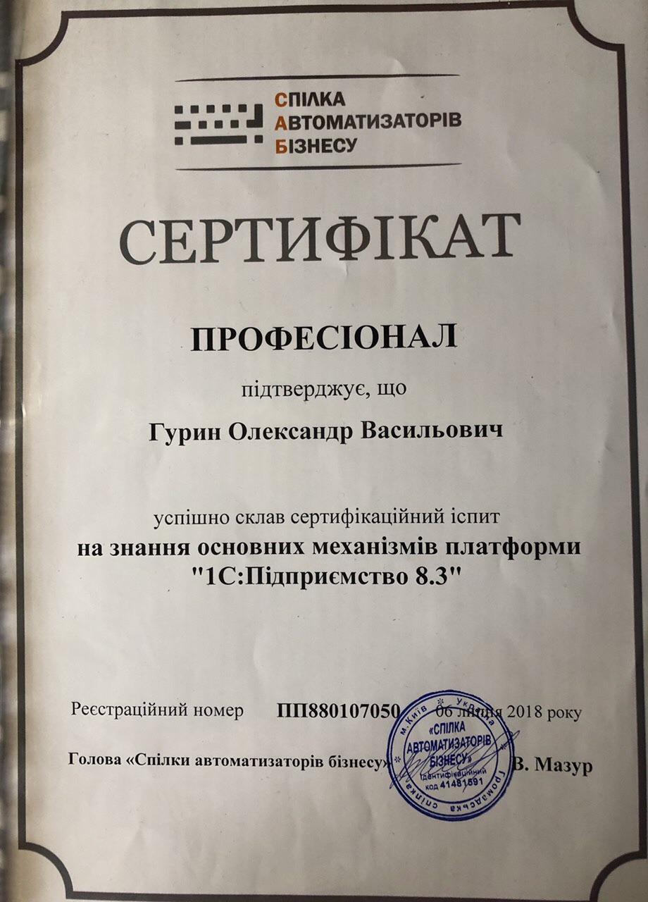 1c certificate Gurin