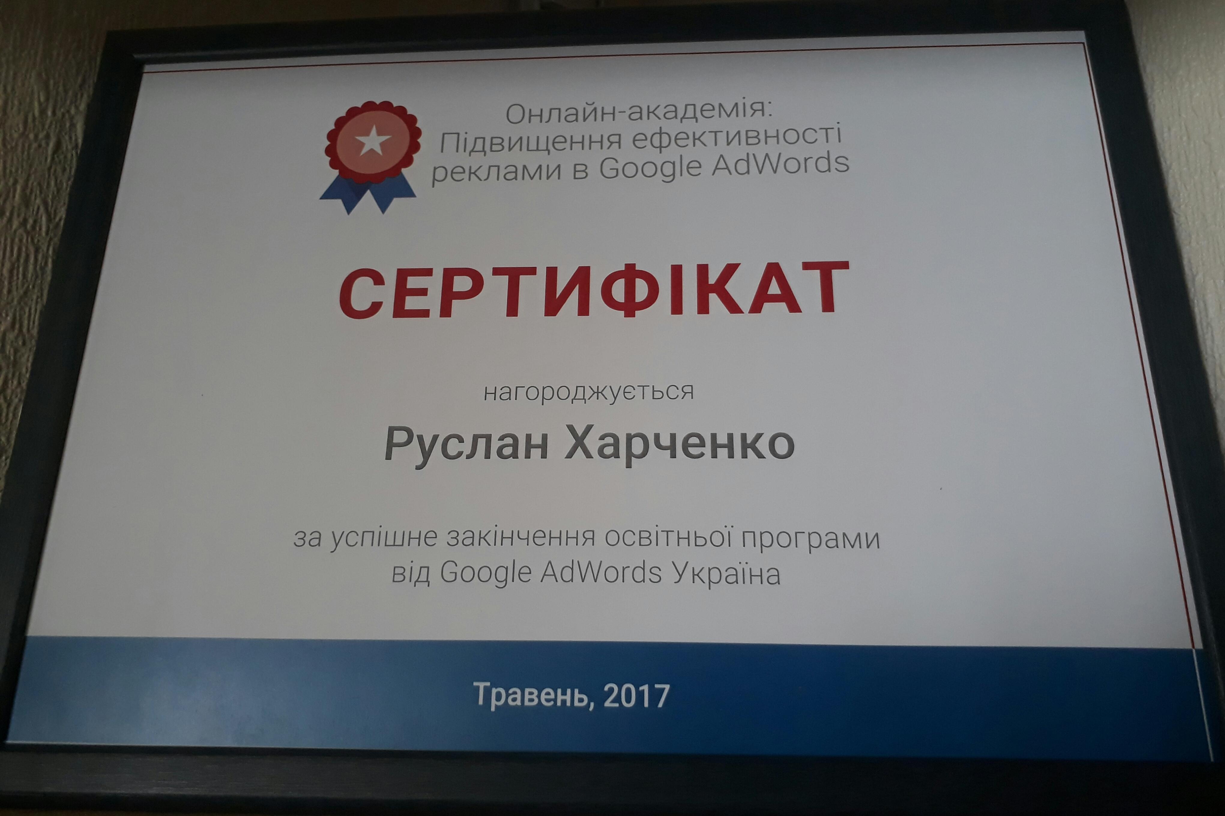 certificate Ads Ruslan Kharchenko