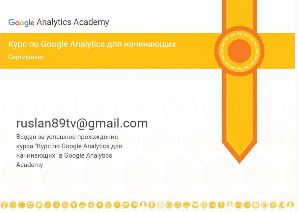 certificate 1 Google Analytics Ruslan Kharchenko