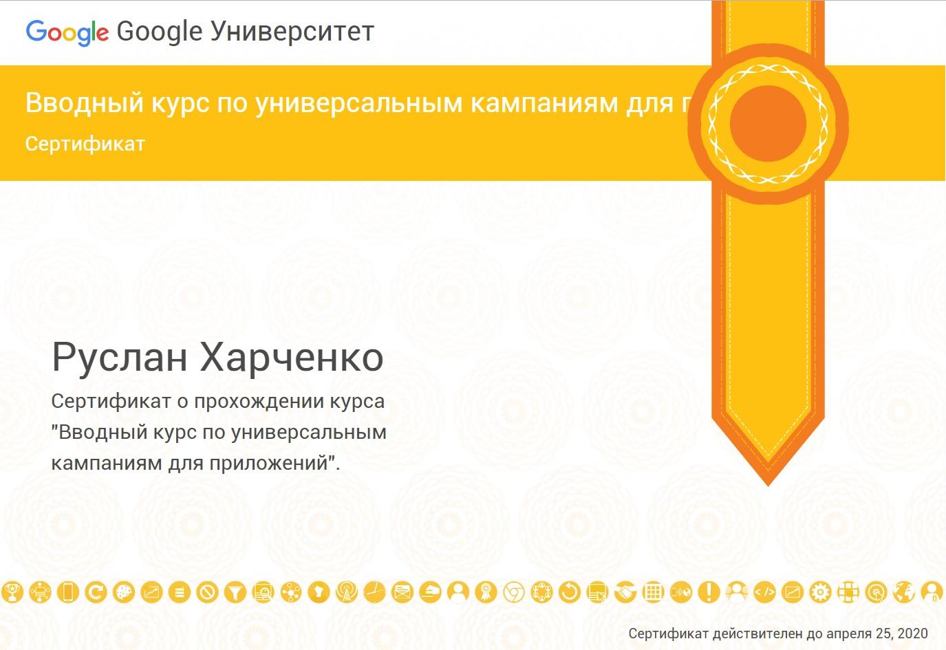 certificate Universal Companies Ruslan Kharchenko