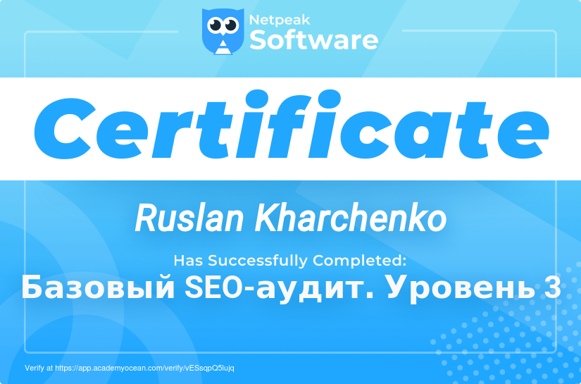 certificate 3 SEO Ruslan Kharchenko