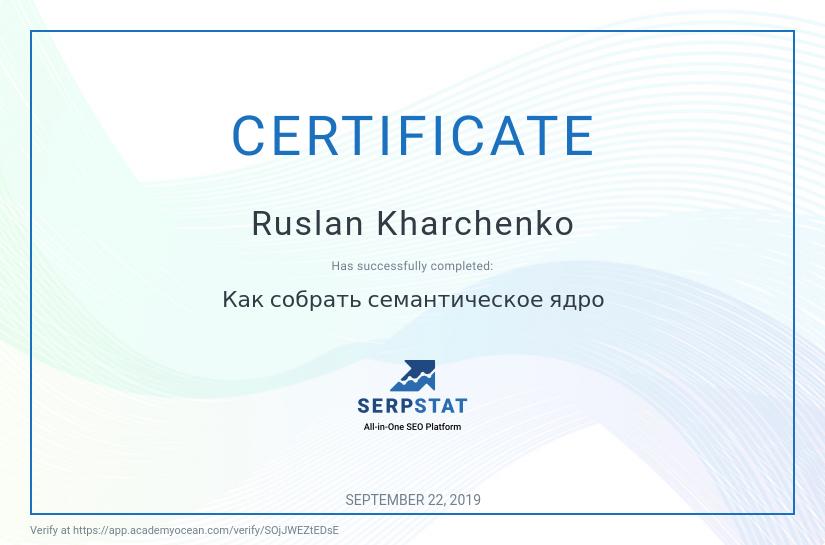 Сертификат Семантика Serpstat Харченко