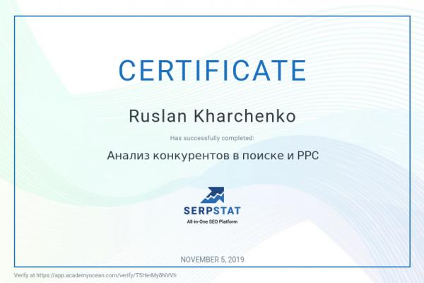 Сертификат Конкуренты Serpstat Руслан Харченко