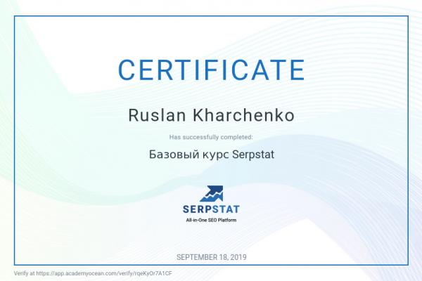 Сертифика Serpstat Руслан Харченко