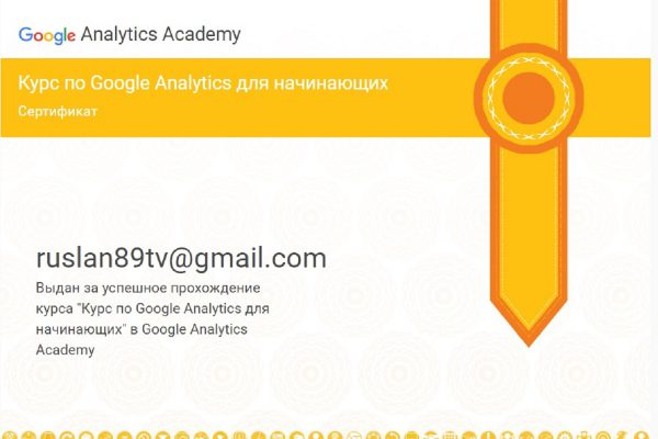 Сертификат 1 Google Analytics Руслан Харченко