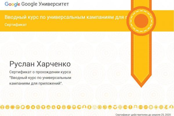 Сертификат Universal Companies Руслан Харченко