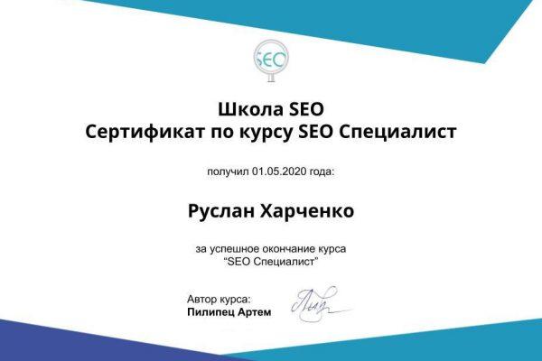 Сертификат Школа SEO Руслан Харченко