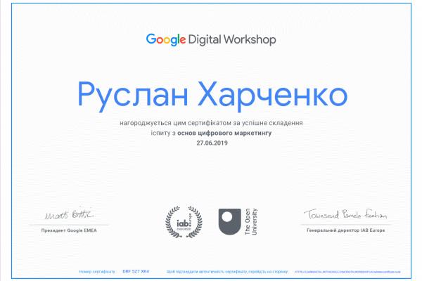 Сертификат Google Основы цифрового маркетинга Руслан Харченко